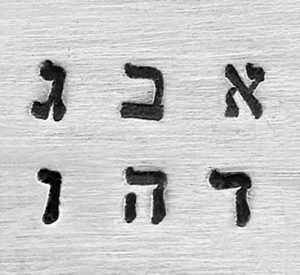 3mm Alphabet Letter Stamp Set - Hebrew - ImpressArt