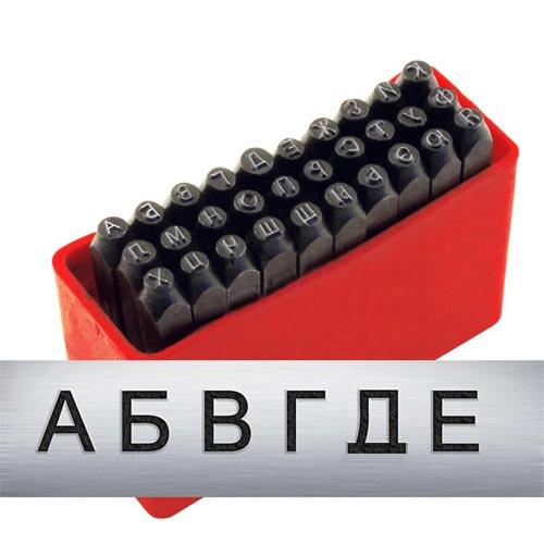 Russian Cyrillic Alphabet Upper Case Letter 3mm 1/8 Stamping Set - ImpressArt
